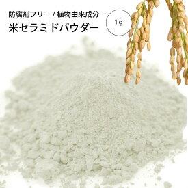 米セラミドパウダー(1g)