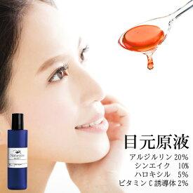 アルジルリン20%・シンエイク10%・ビタミンC/ハロキシル高配合目元原液(30ml) |美容液