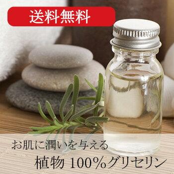 化粧品原料専門店 植物性グリセリン(100ml)