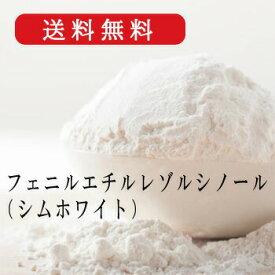 フェニルエチルレゾルシノール(シムホワイト377)(1g)