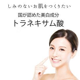 トラネキサム酸(5g)