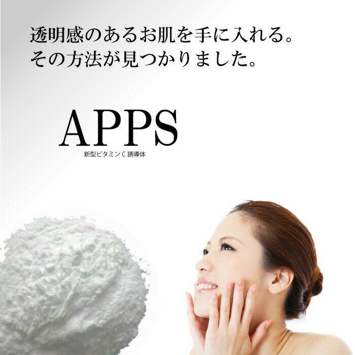 【送料無料】新型ビタミンC誘導体 アプレシエ100% 化粧品原料専門店 APPS(3g)