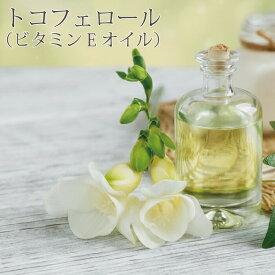 化粧品原料専門店 トコフェロール(ビタミンEオイル)(10ml)