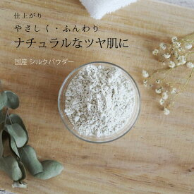[化粧品原料]国産 シルクパウダー(20g) /フェイスパウダー