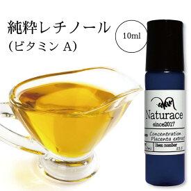化粧品原料専門店 純粋レチノール(10ml)