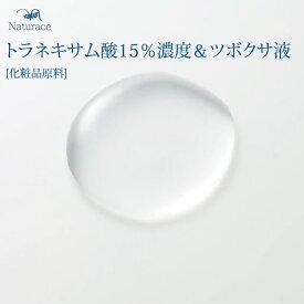 [化粧品原料]トラネキサム酸15%濃度&ツボクサエキス液(30ml)