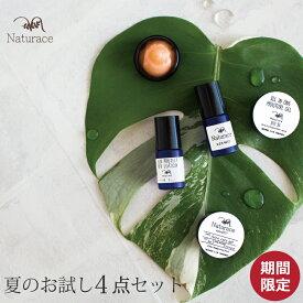 【夏のお試しセット】/トライアルセット 化粧品 コスメ スキンケアセット 数量限定 期間限定