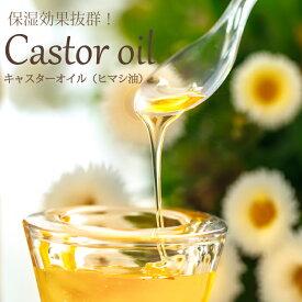 ナチュラルオイル専門店 キャスターオイル ヒマシ油 (500ml)