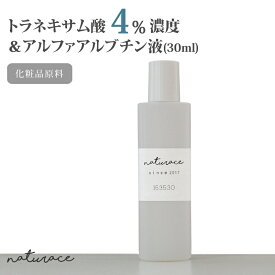 [化粧品原料]トラネキサム酸4%濃度&アルファアルブチン液(30ml)
