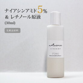 【化粧品原料】ナイアシンアミド5% &レチノール原液(30ml)