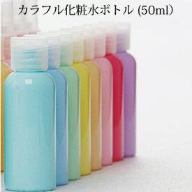 ナチュラス カラフル化粧水ボトル(50ml)