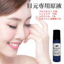 アルジルリン20%・シンエイク10%・ビタミンC/ハロキシル高配合目元専用原液(10ml)美容液