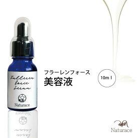 フラーレンフォース/美容液(10ml)