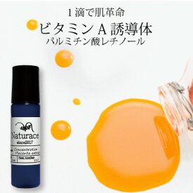 化粧品原料専門店 ビタミンA誘導体(レチノール)(10ml)