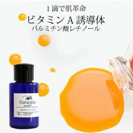 化粧品原料専門店 ビタミンA誘導体(レチノール)(30ml)