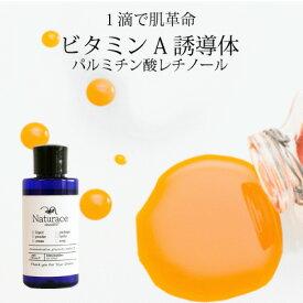化粧品原料専門店 ビタミンA誘導体(レチノール)(50ml)
