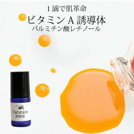 化粧品原料専門店 ビタミンA誘導体(レチノール)(2ml)