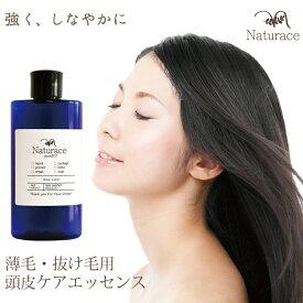 化粧品原料専門店 薄毛・抜け毛用/濃縮頭皮ケアエッセンス