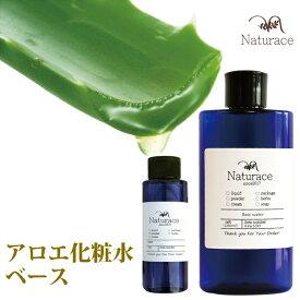 アロエ 化粧水 ベース (50ml)