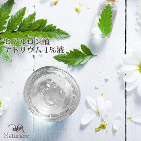 化粧品原料専門店 ヒアルロン酸ナトリウム 1%液(30g)