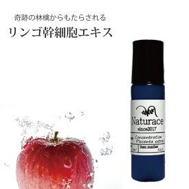 リンゴ幹細胞エキス(10ml)