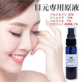 アルジルリン20%・シンエイク10%・ビタミンC/ハロキシル高配合目元専用原液(30ml)美容液