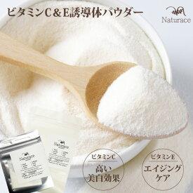 化粧品原料専門店 ビタミンC&E誘導体パウダー(EPC)(1g)
