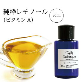 化粧品原料専門店 純粋レチノール(30ml)
