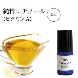 化粧品原料専門店 純粋レチノール(2ml)