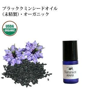ナチュラルオイル専門店 ブラッククミンシードオイル (2ml)