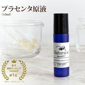 プラセンタ原液(10ml) |送料無料 原液 高濃度 化粧水