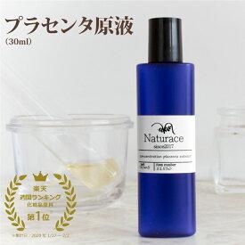 プラセンタ原液(30ml) |送料無料 原液 高濃度 化粧水