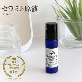 セラミド原液(10ml) |送料無料 原液 高濃度
