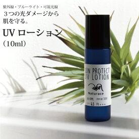 UVローション(10ml) |日焼け止め ひやけどめ