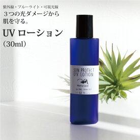 UVローション(30ml) |日焼け止め ひやけどめ