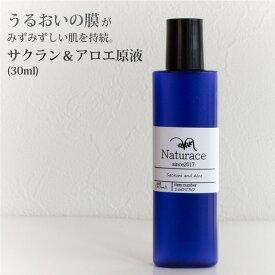 サクラン&アロエ原液(30ml) |原液 高濃度
