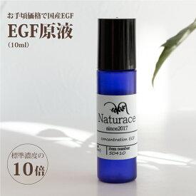 EGF原液(10ml)  |送料無料 原液 高濃度