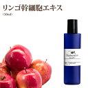 【4時間限定タイムセール!4月8日20時スタート】リンゴ幹細胞エキス(30ml)
