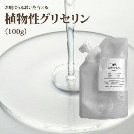 【容器変わりました】植物性グリセリン(100g)