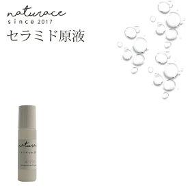 <予約商品>[化粧品原料]セラミド原液(10ml) |送料無料 原液 高濃度