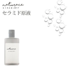 <予約商品>[化粧品原料]セラミド原液(50ml) |送料無料 原液 高濃度