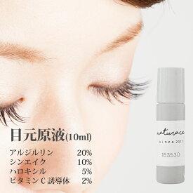 アルジルリン20%・シンエイク10%・ビタミンC/ハロキシル高配合目元原液(10ml) |美容液