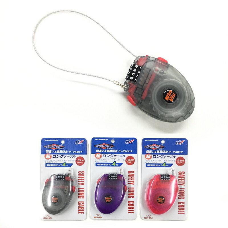 ケーブルロック ロング [USB07-41] ワイヤー135cm カギ 鍵 スキー スノーボード スノボ