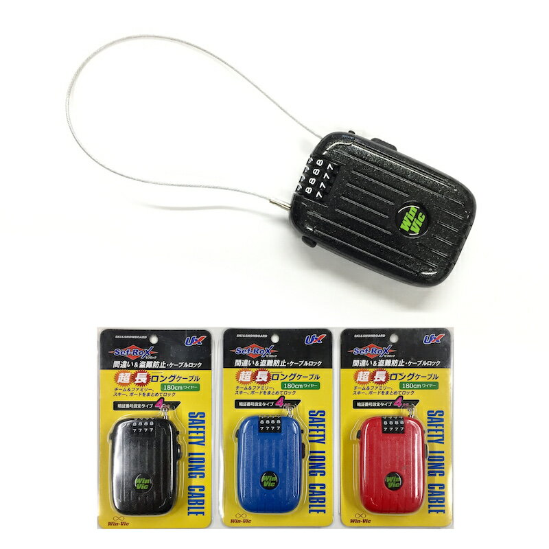 ケーブルロック 超ロング [USB07-42] ワイヤー180cm カギ 鍵 スキー スノーボード スノボ