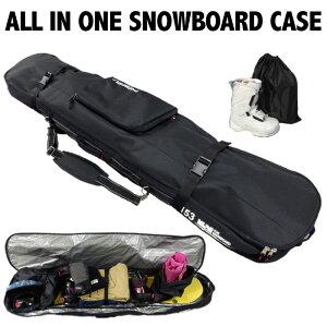 スノーボードケース [FSC921] オールインワン ブーツ袋付き! 3WAY スノーボード ケース バッグ ボードケース ウィンタースポーツ