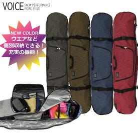 ボードケース VOICE [VO401SW] オールインワン スノーボードケース バッグ ウエア個別収納! 3way