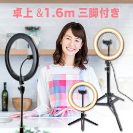リングライト 日本企画 収納バッグ付き 撮影用ライト 1.6m三脚セット 女優ライト LED 120灯 照明 26cm 10インチ
