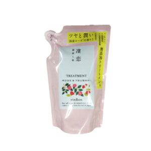rinRen(凜恋/凛恋 リンレン)レメディアル トリートメント ローズ&ツバキ リフィル(つめかえ) 400mL