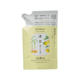 rinRen(凜恋 リンレン) シャンプー ユズ&ジンジャー リフィル(つめかえ) 400mL