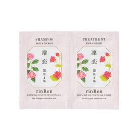 rinRen(凜恋 リンレン) シャンプー&トリートメント ローズ&ツバキ トライアル